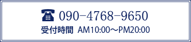 090-4768-9650